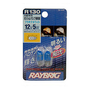 RAYBRIG R130 RB164P 12V5W(ホワイト)
