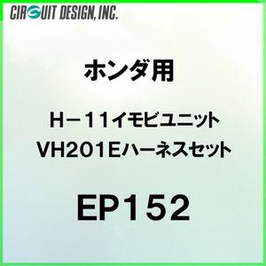 EP152 N-11イモビユニット+VH201Eハーネスセット ホンダ用