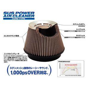 BLITZ SUSパワー エアークリーナー コアタイプ 26051 トヨタ ソアラ