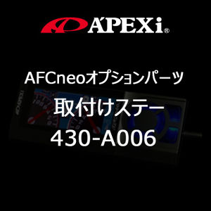 APEX AFCneoオプションパーツ 取付けステー 430-A006