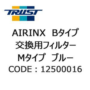 TRUST AIRINX Bタイプ 交換用フィルター Mタイプ ブルー 1個入 12500016