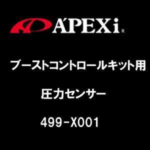 APEX パワーFCオプションパーツ ブーストコントロールキット用 圧力センサー 499-X001
