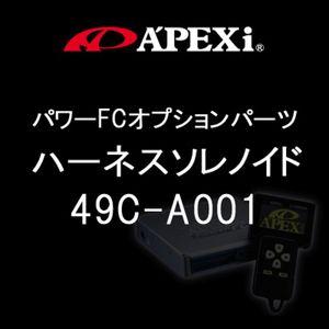 APEX パワーFCオプションパーツ ハーネスソレノイド 49C-A001