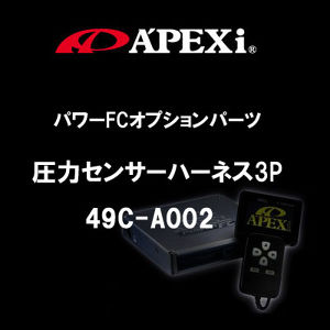 APEX パワーFCオプションパーツ 圧力センサーハーネス3P 49C-A002