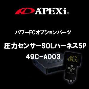 APEX パワーFCオプションパーツ 圧力センサーSOLハーネス5P 49C-A003