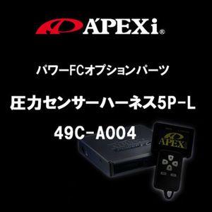 APEX パワーFCオプションパーツ 圧力センサーハーネス5P-L 49C-A004