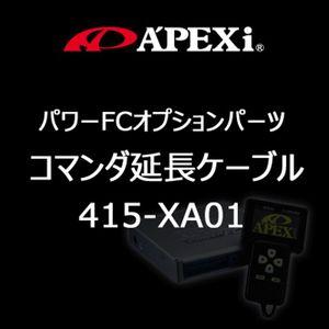 APEX パワーFCオプションパーツ コマンダ延長ケーブル 60cm 415-XA01