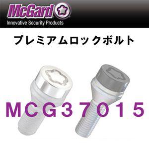 McGard プレミアムロックボルト クローム MCG37015 M12×1.5 BMW、フォルクスワーゲン用 4個セット