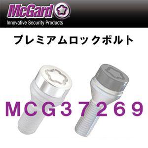 McGard プレミアムロックボルト クローム MCG37269 M12×1.25 フィアット、アルファロメオ用 4個セット