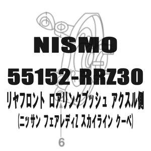 NISMO リヤフロント ロアリンクブッシュ アクスル側 55152-RRZ30 ニッサン フェアレディZ スカイライン クーペ