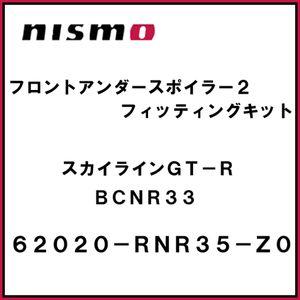 NISMO フロントアンダースポイラー フィッティングキット 補修部品 62020-RNR35-Z0 スカイラインGT-R BCNR33