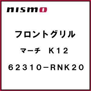 NISMO フロントグリル 62310-RNK20 マーチ K12