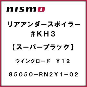 NISMO リアアンダースポイラー#KH3 スーパーブラック 85050-RN2Y1-02 ウイングロード Y12