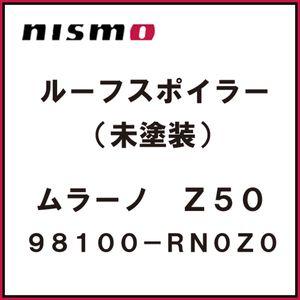 NISMO ルーフスポイラー 98100-RN0Z0 ムラーノ Z50