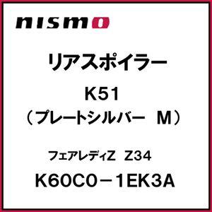 NISMO リアスポイラー K51 プレートシルバー(M) K60C0-1EK3A フェアレディZ Z34