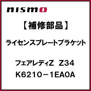 NISMO ライセンスプレートブラケット 補修部品 K6210-1EA0A フェアレディZ Z34