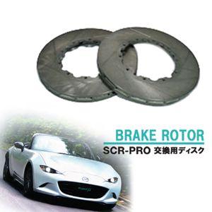 Project μ ブレーキローター SCR-PRO 交換用ディスク 左用 GH039L ホンダ S2000