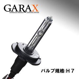 GARAX HIDコンバージョンキット用取替バーナー 3100K H7