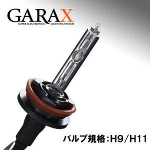 GARAX HIDコンバージョンキット用取替バーナー 3100K H9/H11
