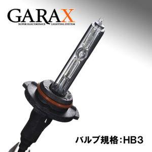 GARAX HIDコンバージョンキット用取替バーナー 6000K HB3
