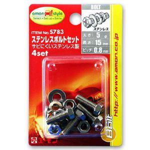 amon S783 ボルトセット ステンレス