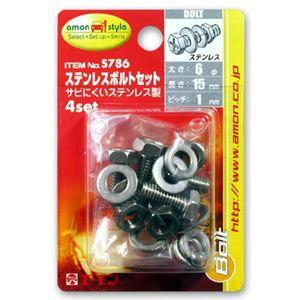 amon S786 ボルトセット ステンレス