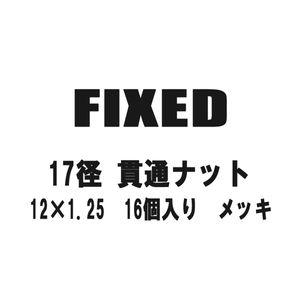 FIXED 17径 袋ナット 12×1.25 16個入り メッキ