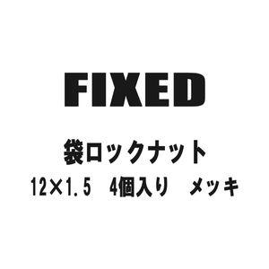 FIXED 袋ロックナット 12×1.5 4個入り メッキ