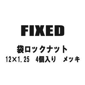 FIXED 袋ロックナット 12×1.25 4個入り メッキ