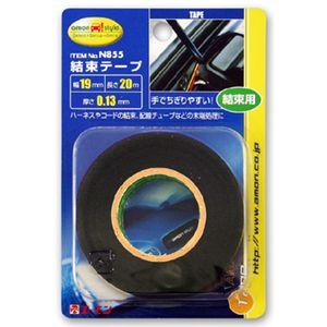 amon N855 結束テープ