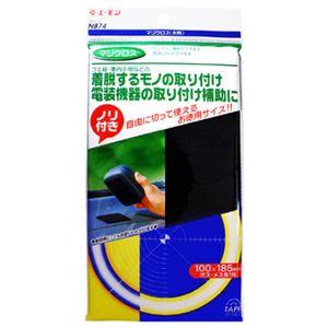 amon N874 マジクロス(大判)