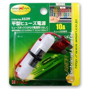 amon E529 平型ューズ電源 10A