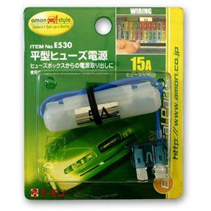 amon E530 平型ヒューズ電源 15A