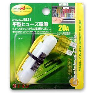 amon E531 平型ヒューズ電源 20A