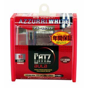 CATZ アズーリホワイト 4700K CB447 H4