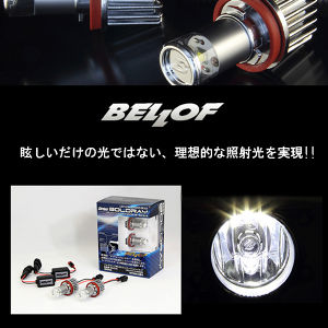 【アウトレット特価】BELLOF LED フォグ コンバージョンバルブ シリウス ボールドレイ/H8・H11・H16/6500k/DBA1301