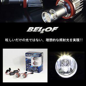 【アウトレット特価】BELLOF LED フォグ コンバージョンバルブ シリウス ボールドレイ/PSX24W/6500k/DBA1303