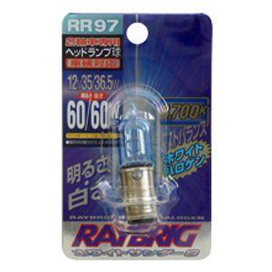 RAYBRIG モーターサイクル ハイパーバルブ ホワイトサンダーS RR97