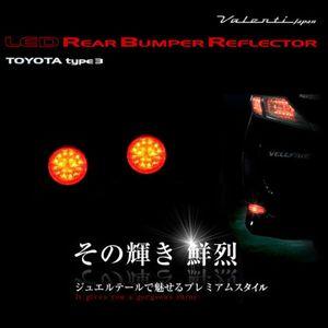 Valenti LEDリアバンパーリフレクター for TOYOTA type3 36LED/RBR-T3