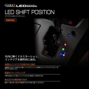 GARAX LED シフトポジション 【トヨタ ハイエース TRH/KDH2##】 クリア