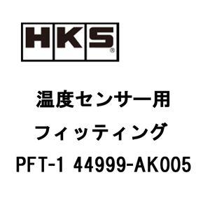HKS 温度センサー用フィッティング PFT-1 44999-AK005