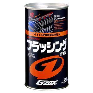 G'ZOX プロスペックフラッシングオイル