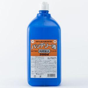 徳用バッテリー液 2L
