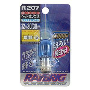 RAYBRIG モーターサイクル ハイパーバルブ 2輪車専用/T19Lプラチナホワイト R207