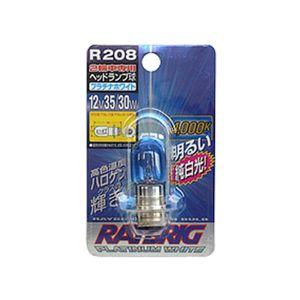 RAYBRIG モーターサイクル ハイパーバルブ 2輪車専用/T19Lプラチナホワイト R208