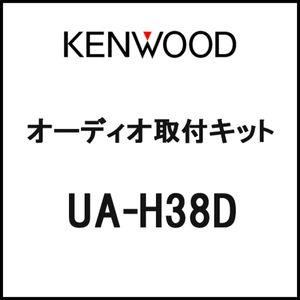 KENWOOD オーディオ取付キット ホンダ車用 UA-H38D