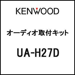 KENWOOD オーディオ取付キット ホンダ車用 UA-H27D