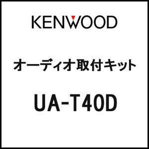 KENWOOD オーディオ取付キット マツダ車用 UA-T40D