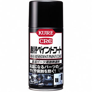 KURE 耐熱ペイントコート ブラック