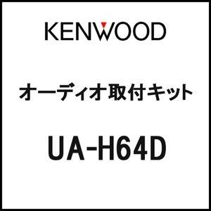 KENWOOD オーディオ取付キット ホンダ ライフ用 UA-H64D